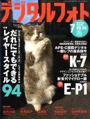 デジタルフォト 2009年 07月号 [雑誌]