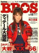 Daytona BROS (デイトナ・ブロス) 2010年 05月号 [雑誌]