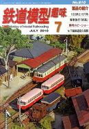 鉄道模型趣味 2010年 07月号 [雑誌]