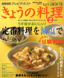 NHK きょうの料理 2010年 02月号 [雑誌]