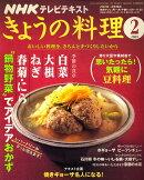NHK きょうの料理 2009年 02月号 [雑誌]