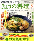NHK きょうの料理 2009年 03月号 [雑誌]