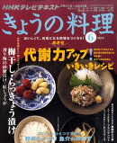 NHK きょうの料理 2010年 06月号 [雑誌]