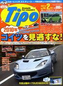Tipo (ティーポ) 2010年 02月号 [雑誌]