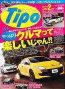 Tipo (ティーポ) 2011年 02月号 [雑誌]