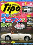 Tipo (ティーポ) 2009年 02月号 [雑誌]