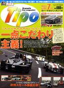 Tipo (ティーポ) 2010年 07月号 [雑誌]