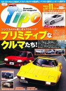 Tipo (ティーポ) 2010年 11月号 [雑誌]
