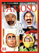 FAMOSO (ファモーソ) 2010年 05月号 [雑誌]