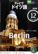 NHK テレビでドイツ語 2010年 12月号 [雑誌]