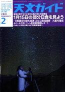 天文ガイド 2010年 02月号 [雑誌]