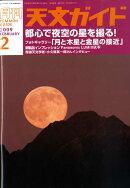 天文ガイド 2009年 02月号 [雑誌]