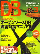 DB Magazine (マガジン) 2010年 03月号 [雑誌]
