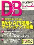 DB Magazine (マガジン) 2009年 03月号 [雑誌]