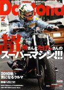 Daytona (デイトナ) 2010年 02月号 [雑誌]