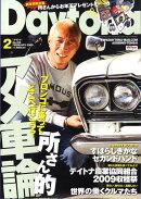 Daytona (デイトナ) 2009年 02月号 [雑誌]