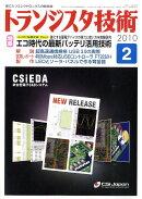 トランジスタ技術 (Transistor Gijutsu) 2010年 02月号 [雑誌]