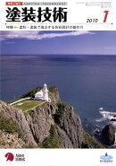 塗装技術 2010年 01月号 [雑誌]