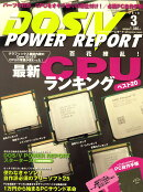 DOS/V POWER REPORT (ドス ブイ パワー レポート) 2010年 03月号 [雑誌]