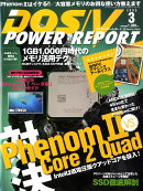 DOS/V POWER REPORT (ドス ブイ パワー レポート) 2009年 03月号 [雑誌]