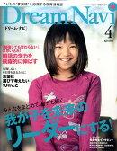 Dream Navi (ドリームナビ) 2011年 04月号 [雑誌]