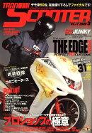 TRAN Scooter (トランスクーター) 2009年 05月号 [雑誌]