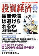 投資経済 2009年 02月号 [雑誌]