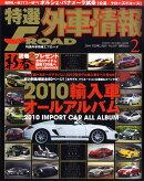 特選外車情報 F ROAD (エフロード) 2010年 02月号 [雑誌]