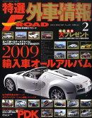 特選外車情報 F ROAD (エフロード) 2009年 02月号 [雑誌]