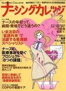 ナーシングカレッジ 2009年 02月号 [雑誌]