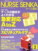 NURSE SENKA (ナースセンカ) 2009年 02月号 [雑誌]
