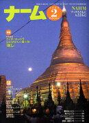 ナーム 2009年 02月号 [雑誌]