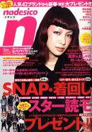 nadesico (ナデシコ) 2010年 02月号 [雑誌]