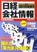 日経会社情報 2011年 01月号 [雑誌]