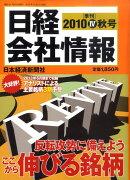 日経会社情報 2010年 10月号 [雑誌]