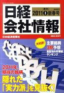 日経会社情報 大判 2011年 01月号 [雑誌]