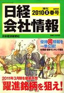 日経会社情報 大判 2010年 04月号 [雑誌]