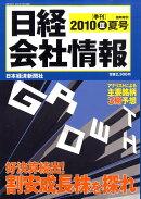 日経会社情報 大判 2010年 07月号 [雑誌]