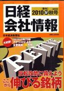 日経会社情報 大判 2010年 10月号 [雑誌]