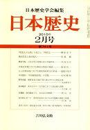 日本歴史 2010年 02月号 [雑誌]