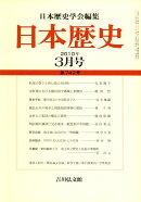 日本歴史 2010年 03月号 [雑誌]