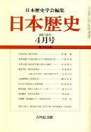 日本歴史 2010年 04月号 [雑誌]