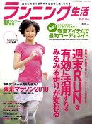 ランニング生活 2010年 06月号 [雑誌]