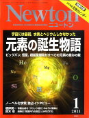 Newton (ニュートン) 2011年 01月号 [雑誌]