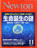 Newton (ニュートン) 2010年 11月号 [雑誌]