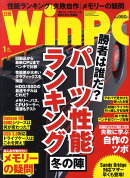 日経 WinPC (ウィンピーシー) 2011年 01月号 [雑誌]【【500ポイントが当たる】スタートダッシュ!キャンペーン】