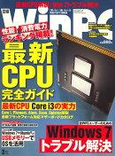 日経 WinPC (ウィンピーシー) 2010年 03月号 [雑誌]