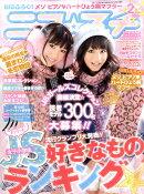 ニコ ☆ プチ 2011年 02月号 [雑誌]