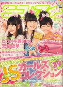 ニコ ☆ プチ 2010年 04月号 [雑誌]