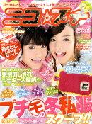 ニコ ☆ プチ 2010年 12月号 [雑誌]